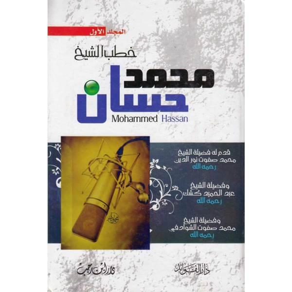 KHUTABU SHAYKH MOHAMMED HASSAN - خطب الشيخ محمد الحسان
