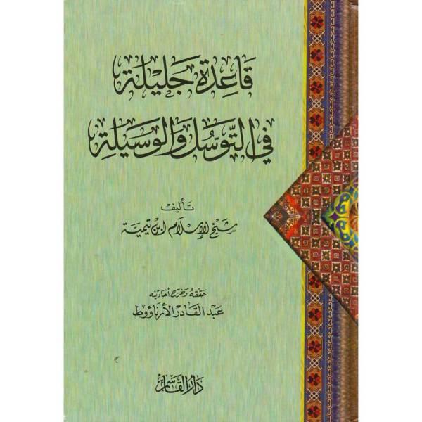 QAEDAH JALILAH FI AL-TASWASUL WAL-WASIYLAH - قاعدة جليلة في التوسل والوسيلة