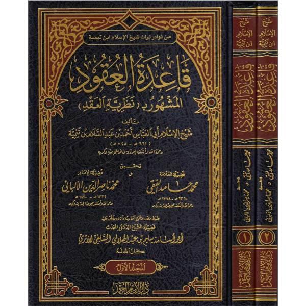 QAEIDAT AL-EUQUD - قاعدة العقود