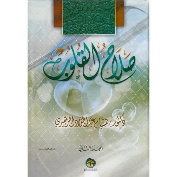 SALAH AL-QULUB - صلاح القلوب