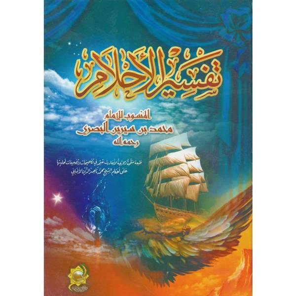 TAFSIR AL-AHLAM - تفسير الأحلام