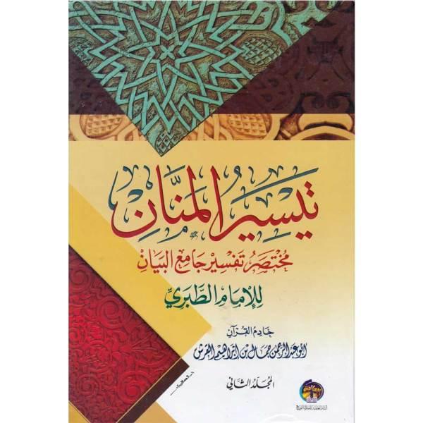 TAYSIR AL-MANAN MUKHTASAR TAFSIR JAMI' AL-BAYAN LIL IMAM AL-DABARIY - تيسير المنان مختصر تفسير جامع البيان للإمام الطبري