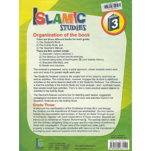 Islamic Studies Students Textbook Grade Three Part 2 (International Curricula)