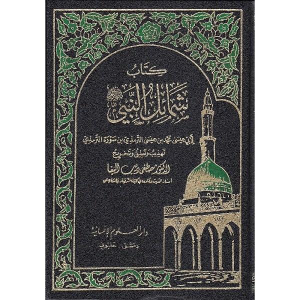 kitab shamaail anabi - كتاب شمائل النبي