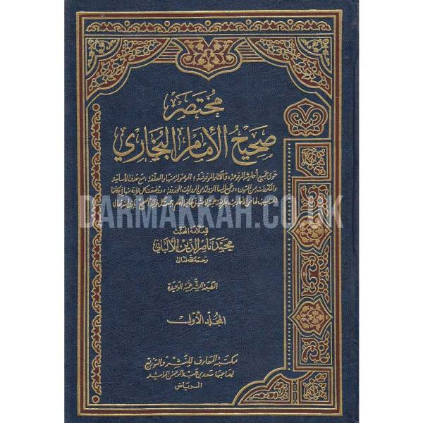 MUKHTASIR SAHIH AL IMAM ALBUKHARI - مختصر صحيح الإمام البخاري