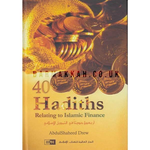 40 Hadiths Relating to Islamic Finance - أربعون حديثا في التمويل الإسلامي