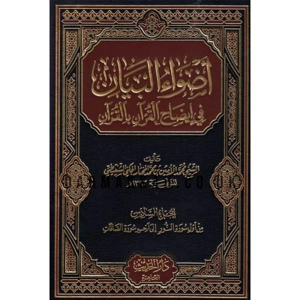 'ADWA' ALBAYAN FI 'IIDAH ALQURAN BIALQURAN - ضواء البيان في إيضاح القرآن بالقرآن