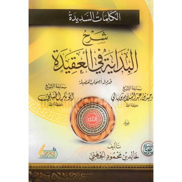 AL-KALIMAT AL-SADIYDAH FIY SHARH AL-BIDAYAH FIY AL-'AQIYDAH - الكلمات السديدة شرح البداية في العقيدة