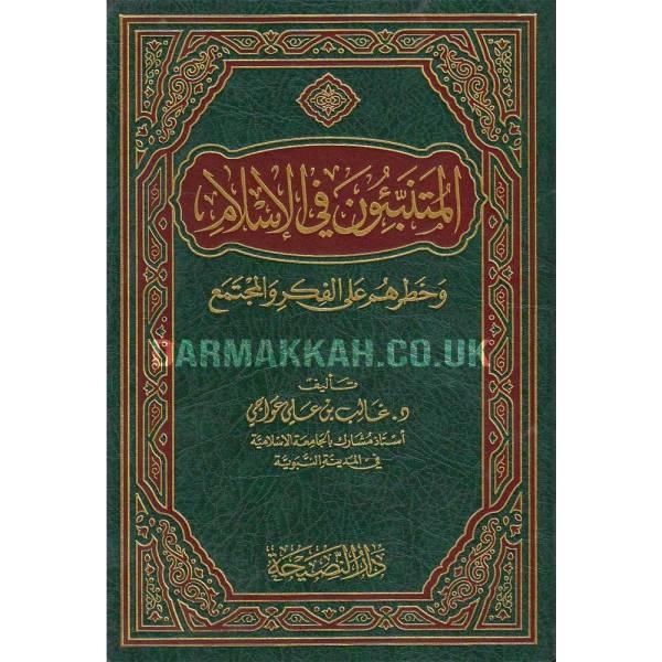 AL-MUTNABI'UWN FIY LISLAM - المتنبئون في الإسلام