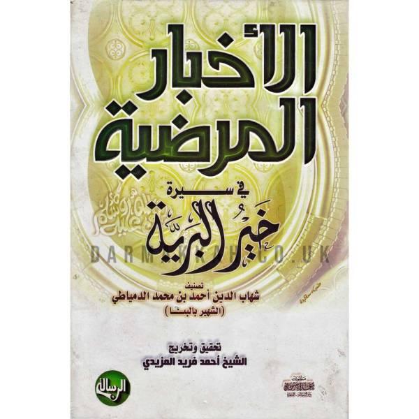AL'AKHBAR ALMARDIAT FI SIRAT KHAYR ALBARIA - الأخبار المرضية في سيرة خير البرية