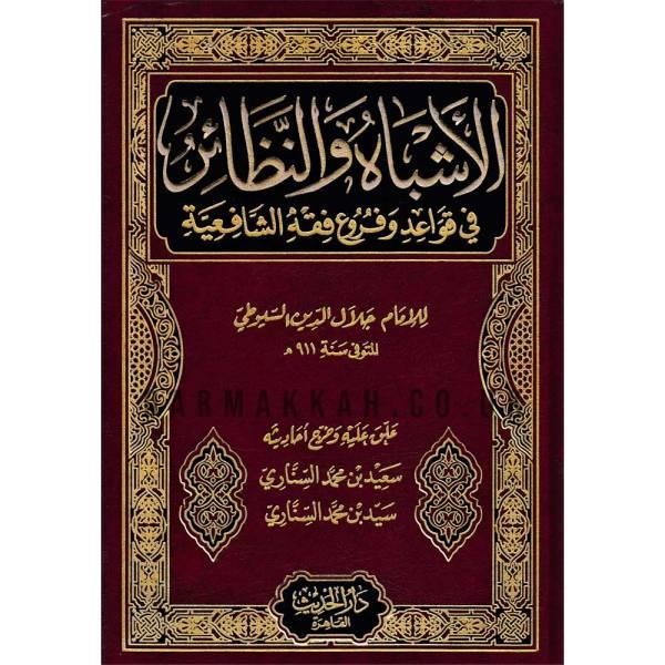 AL'ASHBAH WALNAZAYIR FI QAWAEID WAFURUE ALSHSHAFIEIA - الأشباه والنظائر في قواعد وفروع الشافعية