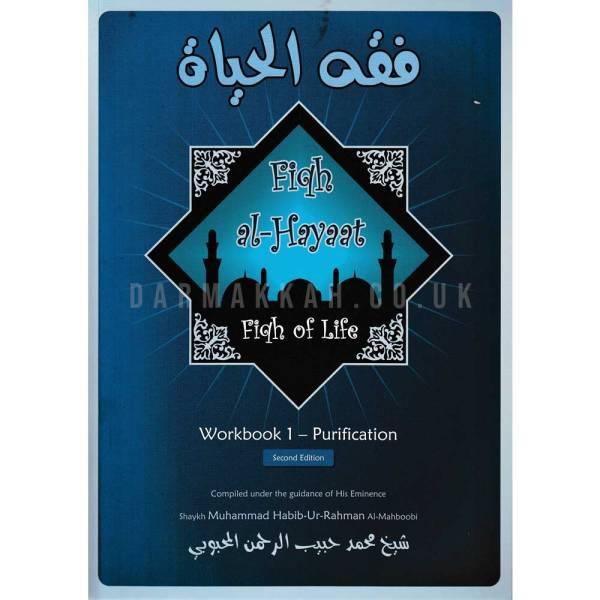 FIQH AL HAYAAT (purification) - (فقه الحياة (الطهارة