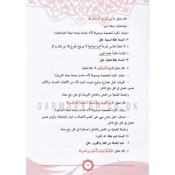 GHARAFAT-MIN-BAHR-ALLUGHA---غرفات-من-بحر-اللغة2