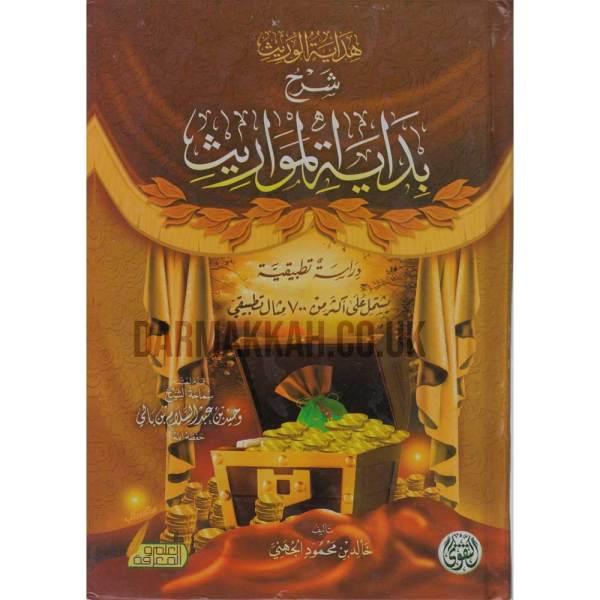 HIDAYAT AL-WARIYTH SHARH BIDAYT AL-MAWARIYTH - هداية الوريث شرح بداية المواريث