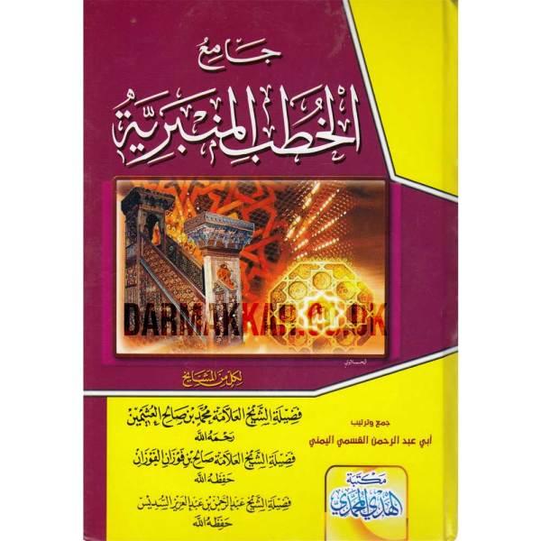 JAME' AL-KHUTAB ALMINBARIYA - جامع الخطب المنبرية