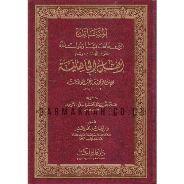 KITAB 'AHL ALJAHILIA - كتاب اهل الجاهلية