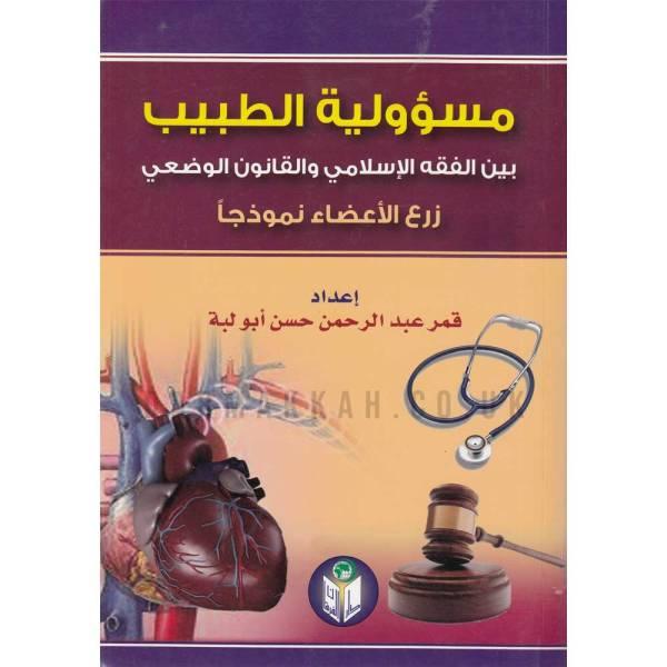 MASWUWLIAT ALTABIB - مسؤولية الطبيب