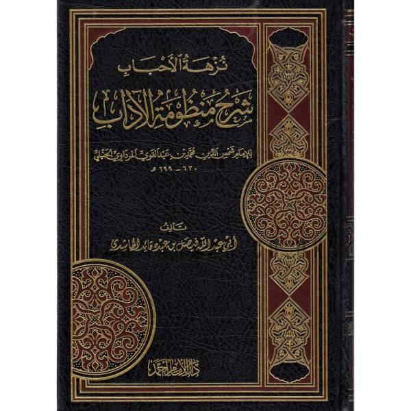NUZHAT AL'AHBAB SHARAH MANZUMAT ALADAB - نزهة الأحباب شرح منظومة الآدب