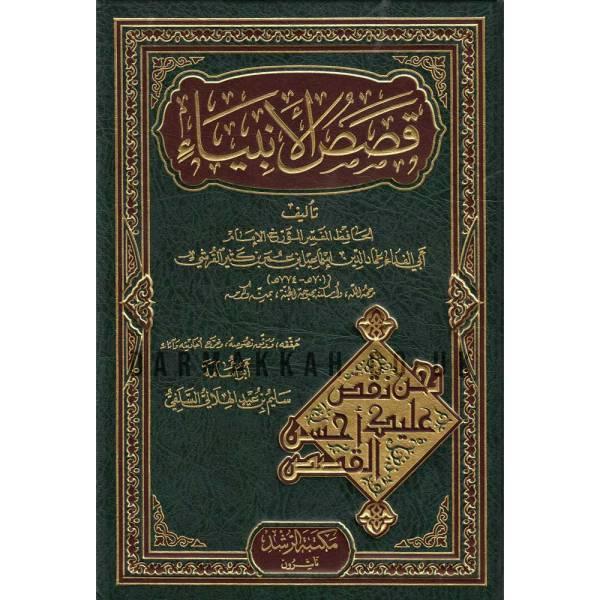 QASAS AL'ANBIA' - قصص الانبياء
