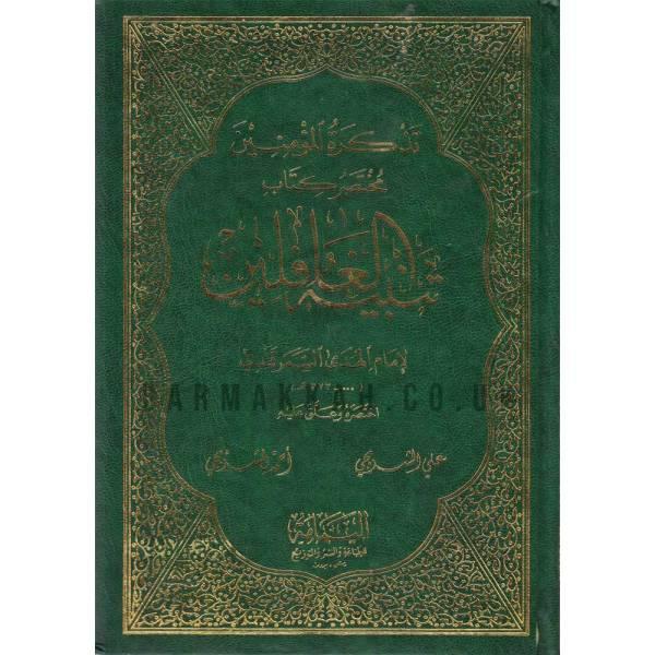 TADHKIRAT ALMUMINUN MUKHTASIR KITAB TANBIH ALGHAFILIN - تذكرة المؤمنون مختصر كتاب تنبيه الغافلين