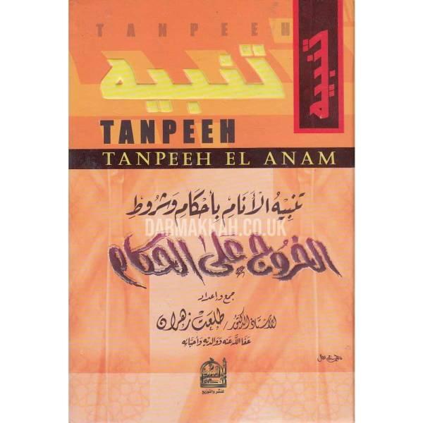 TANPEEH EL ANAM BIAHKAM WASHURUT AL-KHURUJ 'ALA UKAM - تنبة الأنام بأحكام وشروط الخروج على الحكام