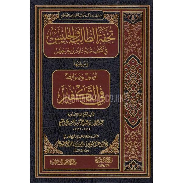 TUHFAT AL-TALIB WAL JALIYS - تحفة الطالب والجليس
