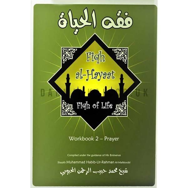 fiqh-al-hayaat
