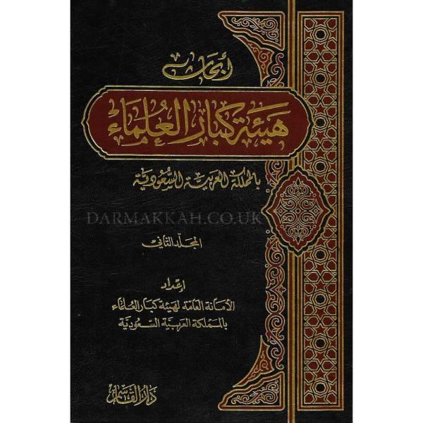 ABHATH HAY'AT KIBAR AL-UMLAMA' - أبحاث هيئة كبار العلماء
