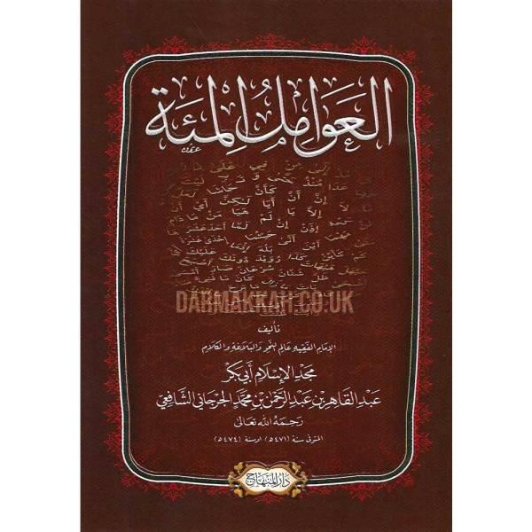 AL-'AWAMIL AL-MI'AH - العوامل المئة