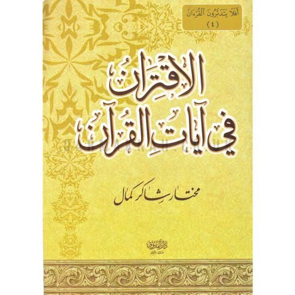 AL'IIQTRAN FI AYAT ALQURAN - الإقتران في آيات القرآن