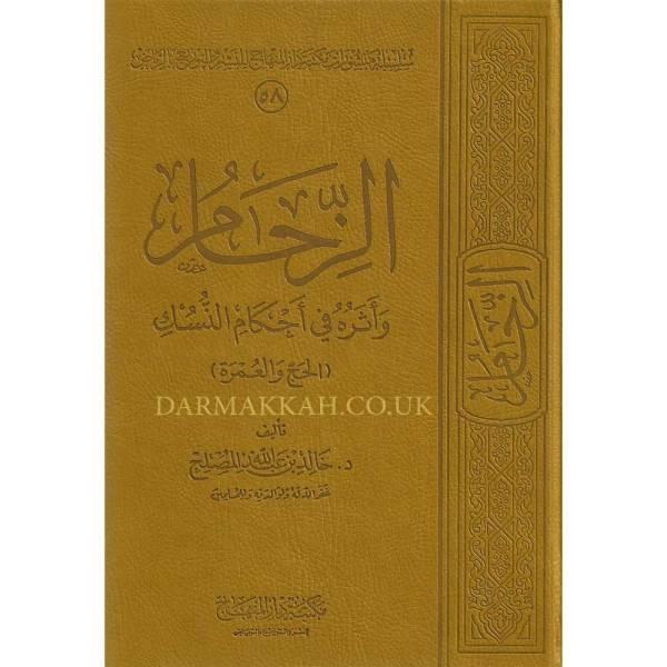 AZZIHAM WA ATHARUH FIY 'AHKAM ANNUSUK - الزحام وأثره في أحكام النسك