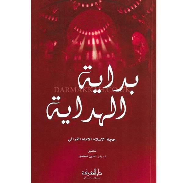 BIDAYT AL-HIDAYAH - بداية الهداية