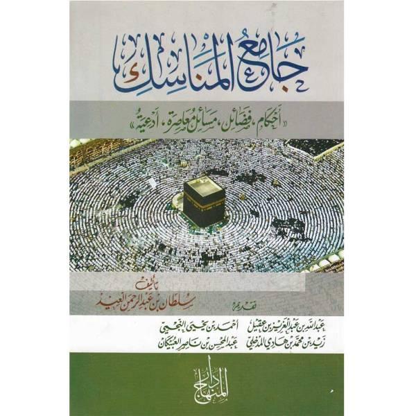 JAME' AL-MANASIK - جامع المناسك