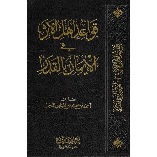 QAW'AED AHL AL-ATHAR FIY AL-EYMAN BILQADAR - قواعد أهل الأثر في الإيمان بالقدر