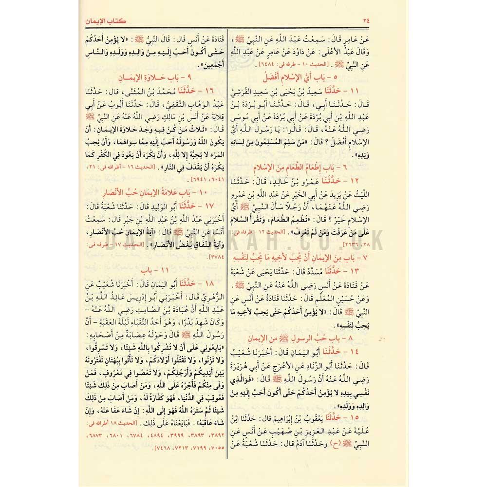 SAHIH BUKHARI - صحيح البخاري