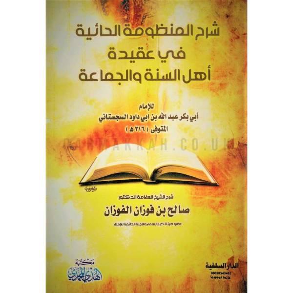 SHARAH ALMANZUMAT ALHAYIYAT FI EAQIDAT 'AHL ALSANAT WALJAMAEA - شرح المنظومة الحائية في عقيدة أهل السنة والجماعة