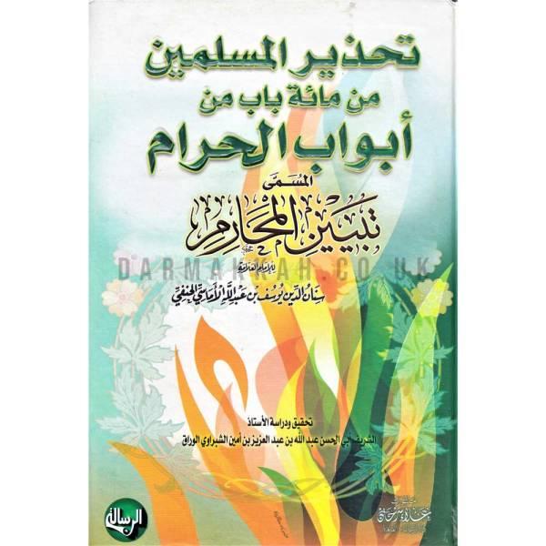 TAHDHIR ALMUSLIMIN MIN MIAYAT BAB MIN 'ABWAB ALHARAAM - تحذير المسلمين من مائة باب من أبواب الحرام