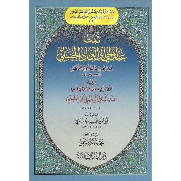 THABT 'ABDIL HAYY IBNIL 'EMAD AL-HANBALIY - ثبت عبدالحي ابن العماد الحنبلي