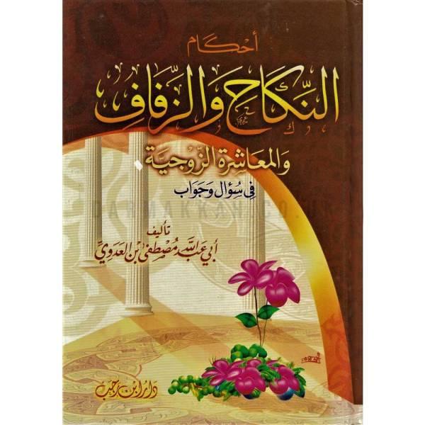 The provisions of marriage, marriage and cohabitation - أحكام النكاح والزفاف والمعاشرة الزوجية
