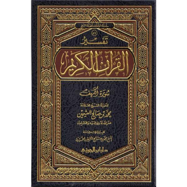 TAFSIR AL-QURAN AL-KARIM SURAT AL-KAHF LIL - UTHAYMIN - تفسير القرآن الكريم سورة الكهف للعثيمن