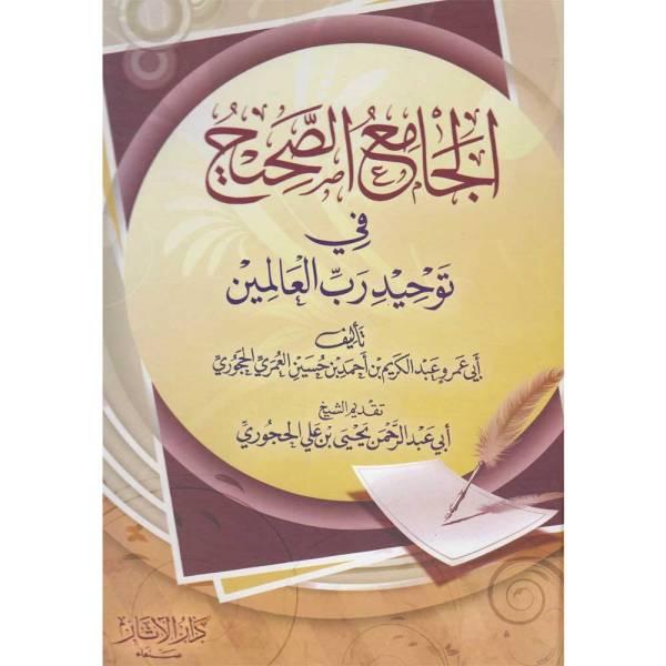 AL-GAMIA-AL-SAHIH-FI-TAWHID-RAB-AL-AALAMIN - الجامع-الصحيح-في-توحيد-رب-العالمين