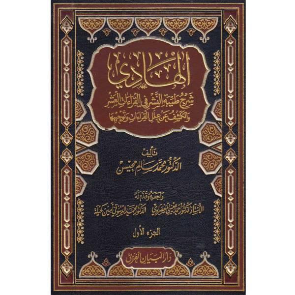 AL-HADI SHARH ALNASHR FI AL- QIRAAT ALASHRA - الهادي شرح طيبة النشر في القراءت العشرة