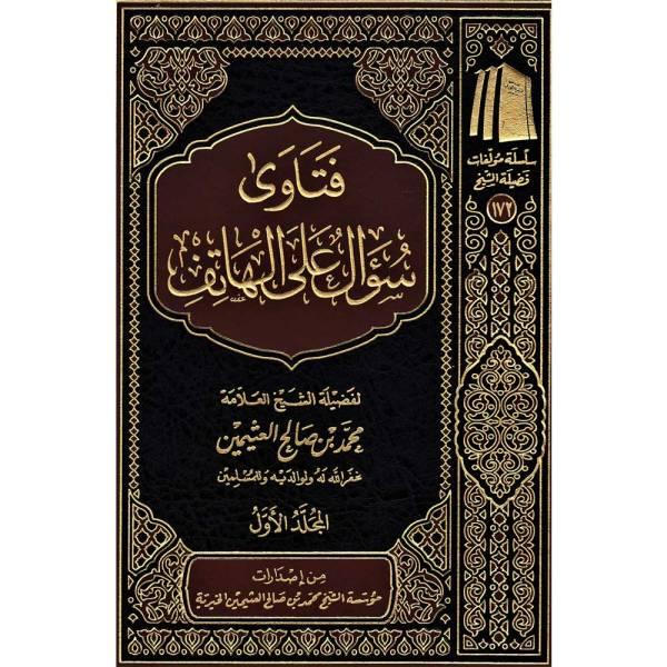 FATAWI SUAL ALA AL-HATIF - فتاوى سؤال على الهاتف