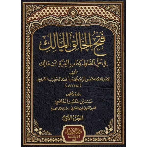 FATH AL-KHLIQ AL-MALIK - فتح الخالق المالك