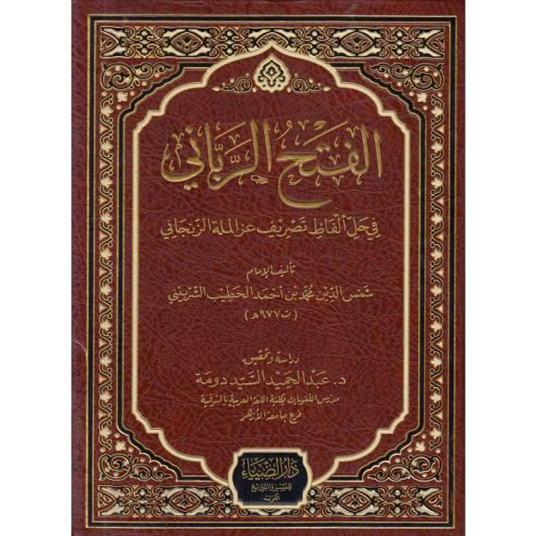 AL-FATH AL-RABBANI - الفتح الرباني