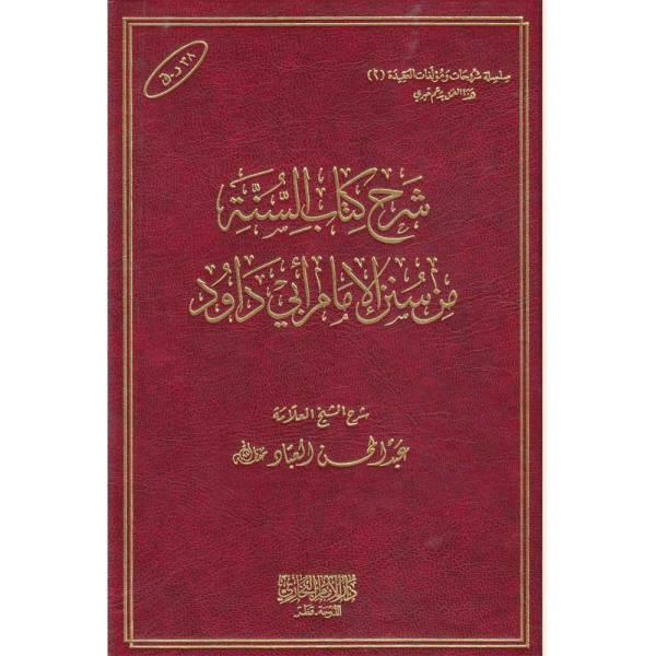 SHARAH KITAB AL-SUNNAH MIN SUNN ABI DUAD - شرح كتاب السنة من سنن أبي داؤد