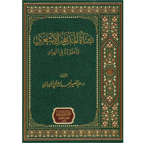 NASH'AT AL-MAZHAB AL-ASH'ARIY WA TADAWURUH FIY AL-HIND - نشأة المذهب الأشعري وتطوره في الهند