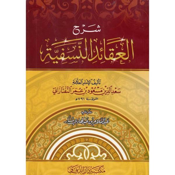 SHARH AL-AQA'ID AL-NASAFIYAH - شرح العقائد النسفية