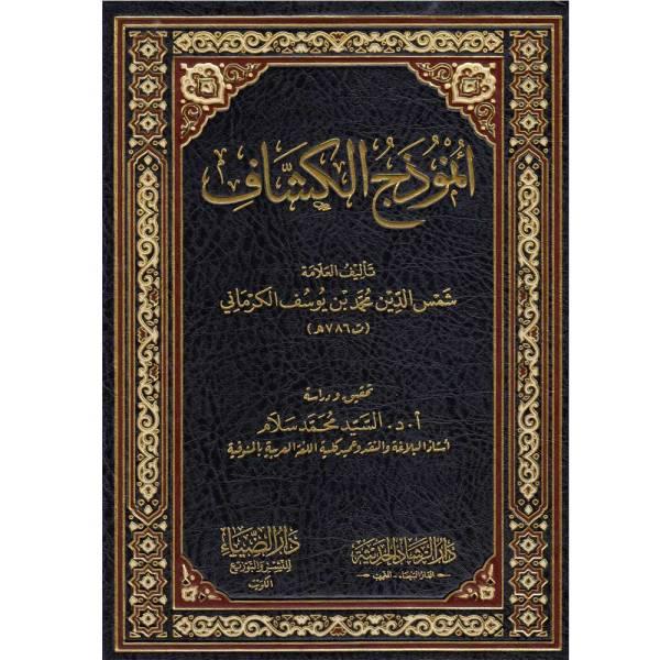 ANNAMUDAJ AL-KASHAF - أنموذج الكشاف