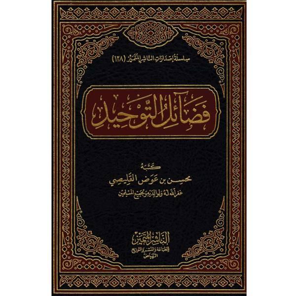 FADAIL AL-TAWHEED - فضائل التحوحيد